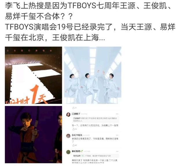 苦苦等待的TFBOYS演唱会,粉丝却在网易云音乐看了一场假直播
