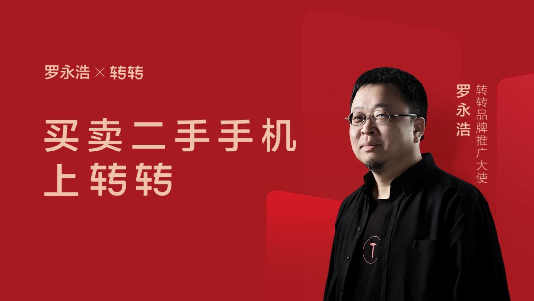 """""""机圈""""一哥罗永浩+头号玩家转转,给出万亿二手手机赛道最优解"""