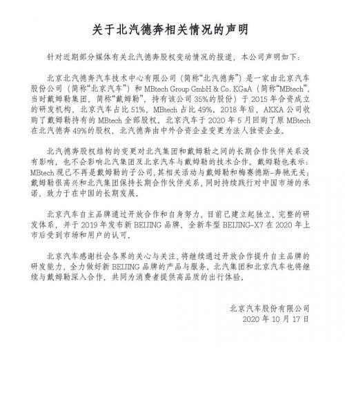 北京汽车:北汽德奔股权变更不影响与戴姆勒的合作关系