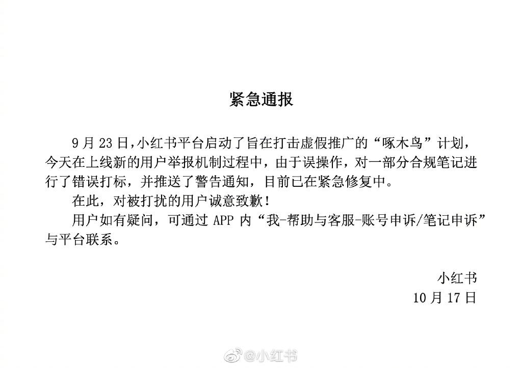 小红书回应新举报机制对合规笔记错误打标:误操作,向被打扰的用户致歉