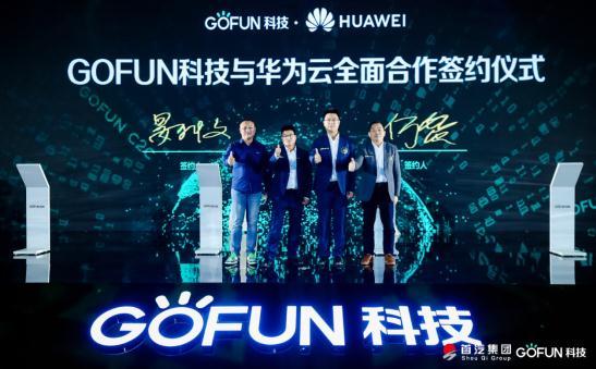 GOFUN科技品牌升级 赋能汽车产业链共享共建