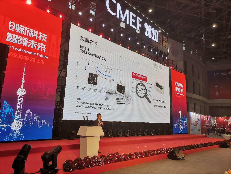 CMEF2020中科搏锐脑部无创监测首秀 致力为脑科学全域解决方案商