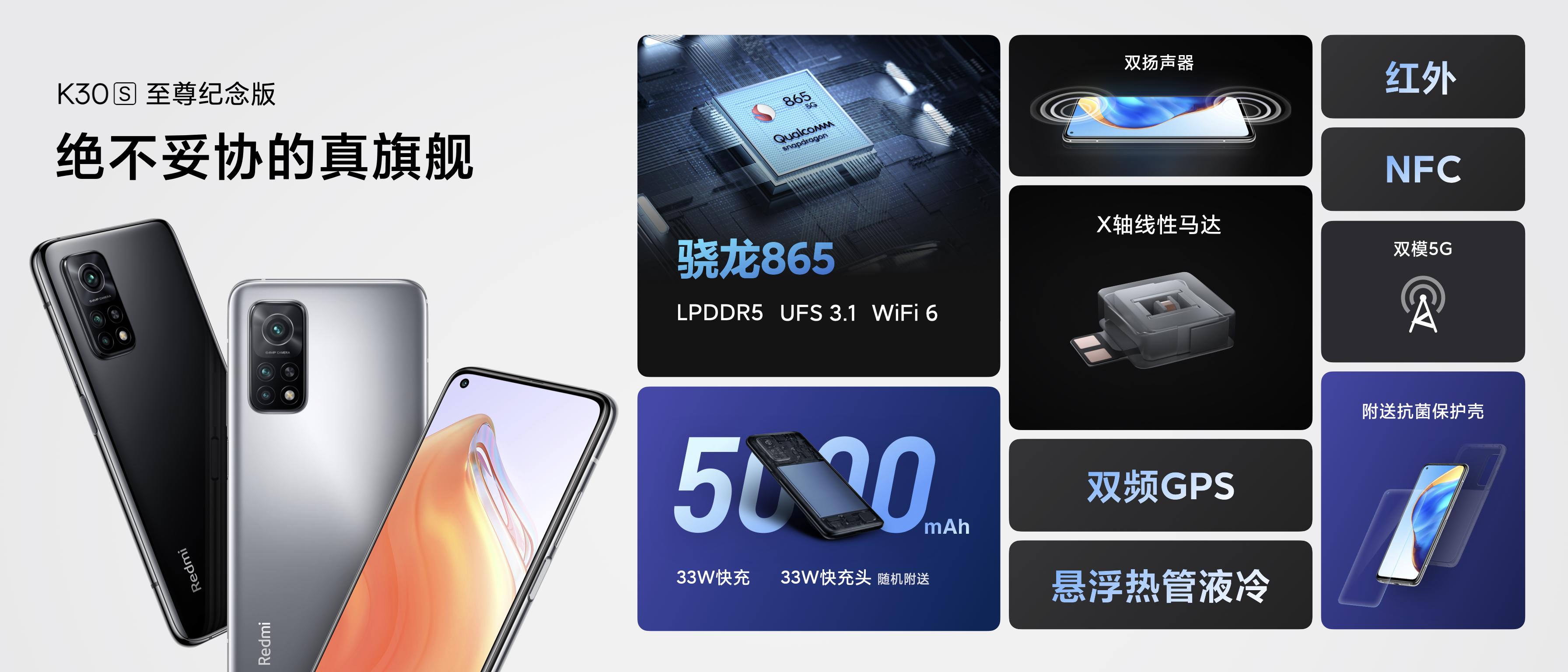 Redmi K30S至尊纪念版发布:骁龙865+144Hz高刷屏,售价2299元起