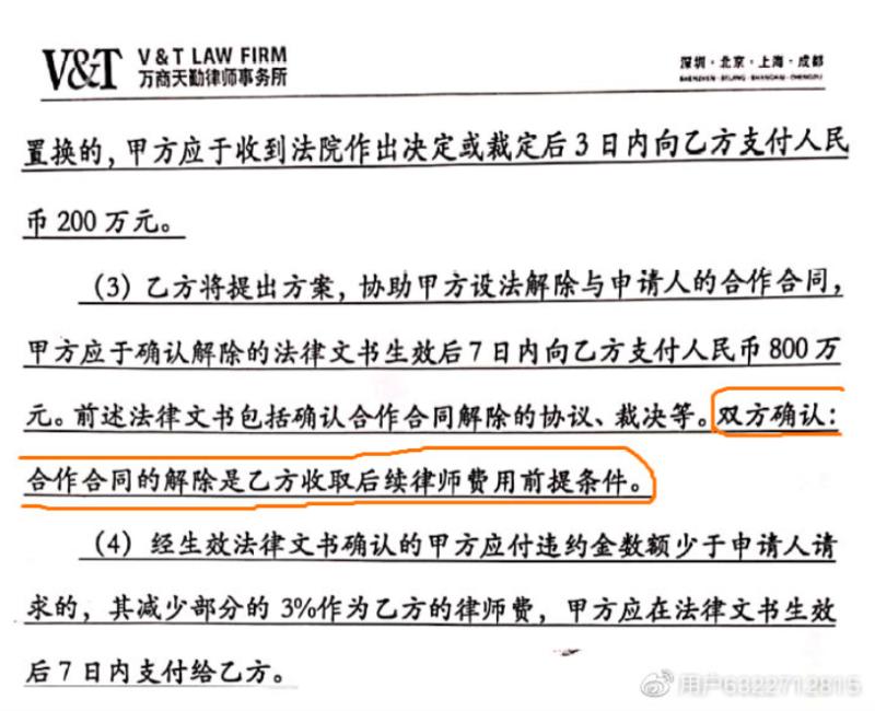 """深华发A控制权险遭旁落,万科案败诉后代理律师索要2000万""""提成"""""""