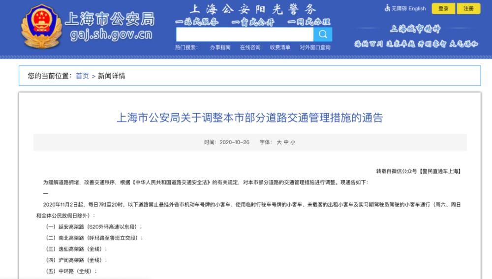 上海170万辆外牌车,北京350万摇号人,背后都是同一个悲伤的故事 | 撩车