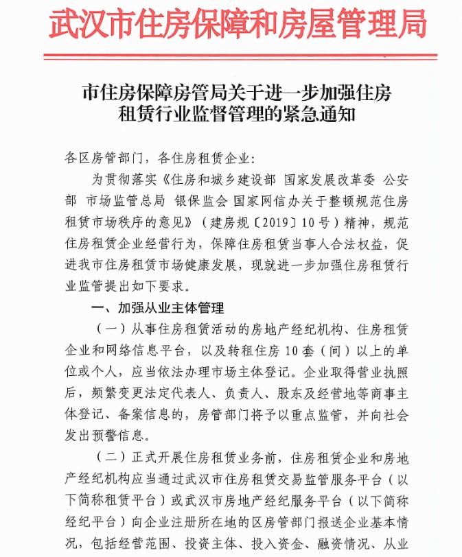 严管住房租赁再添一地!武汉:转租10套以上需办市场主体登记