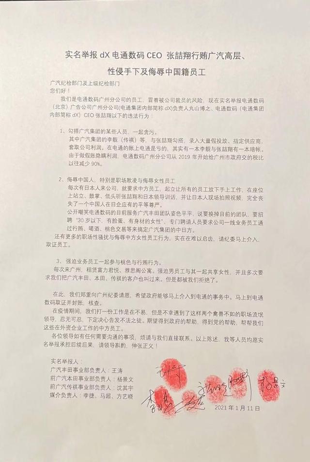 电通数码CEO张喆翔被举报性侵员工行贿客户,团队全员被离职