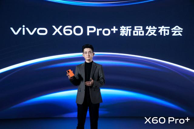 vivo X60 Pro+发布:骁龙888处理器+蔡司双主摄,4998元起