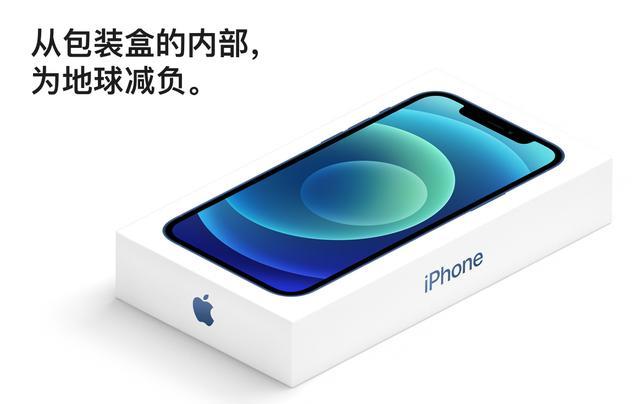 "iPhone未来或以""裸机包装"":砍掉数据线一年节约100亿"