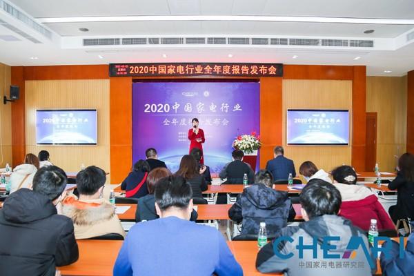 家电行业的调整和重构 ——《2020年中国家电行业年度报告》在京发布