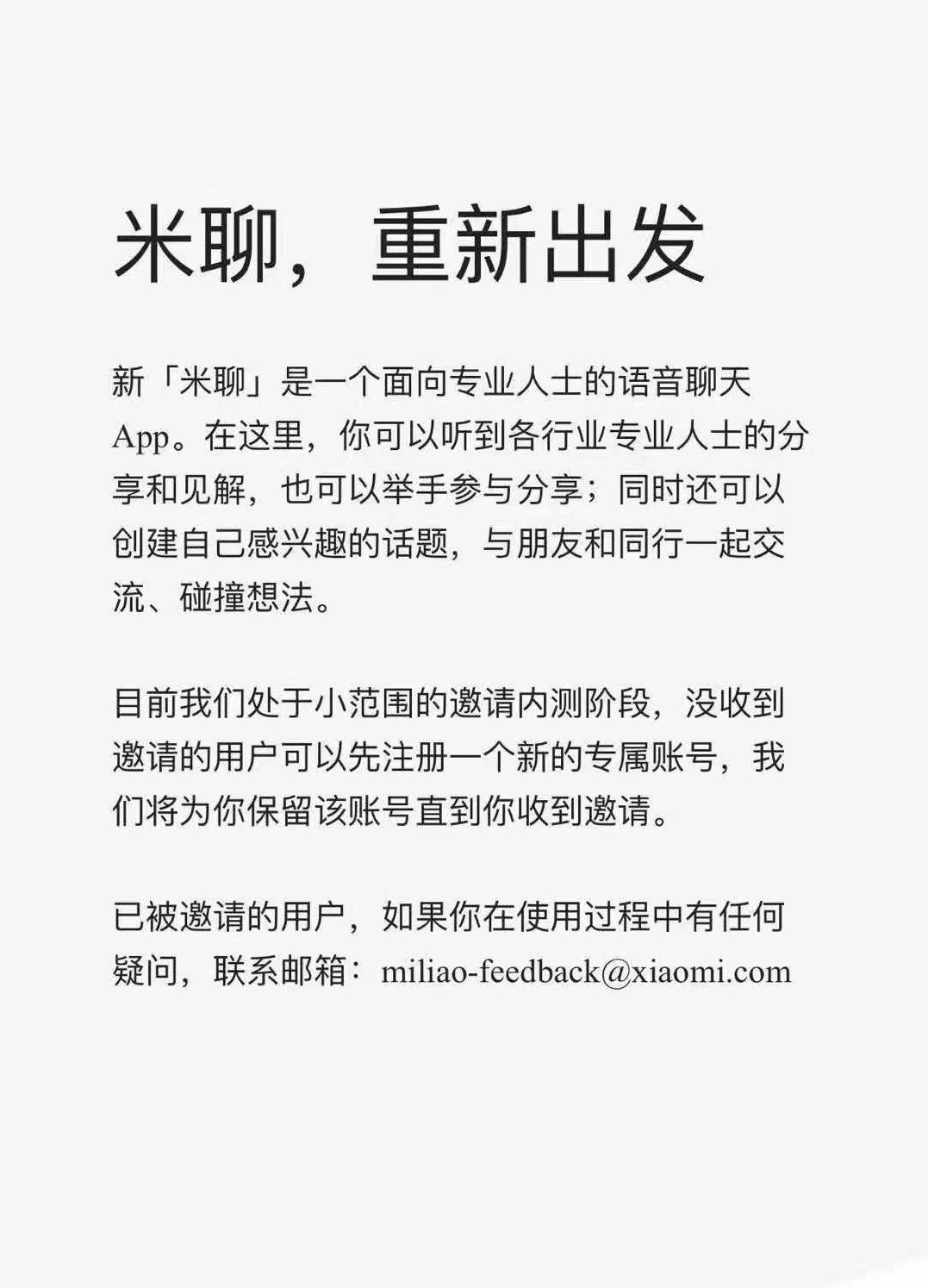 """米聊关停不到一周宣布""""复活"""" ,打造中国版Clubhouse"""