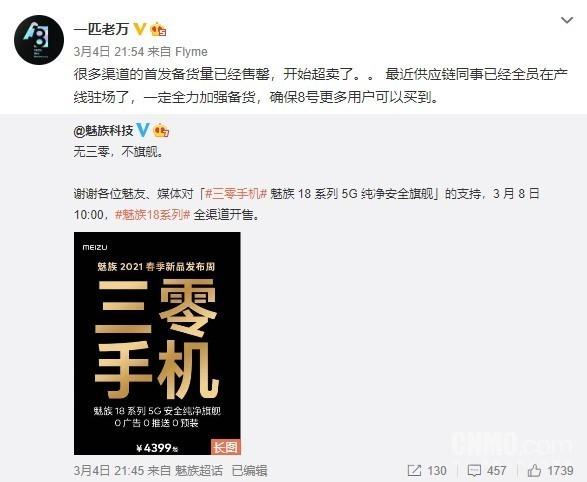 魅族18系列受欢迎:全渠道预约量超100万 多渠道售罄