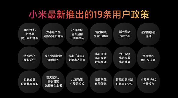 """""""参与感""""十年不变,小米米粉节推19项新举措回馈米粉"""
