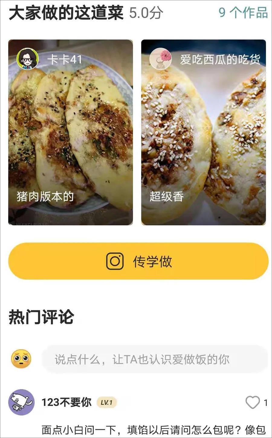 亲测豆果美食7.0版:美食食谱App的沉浸新味道