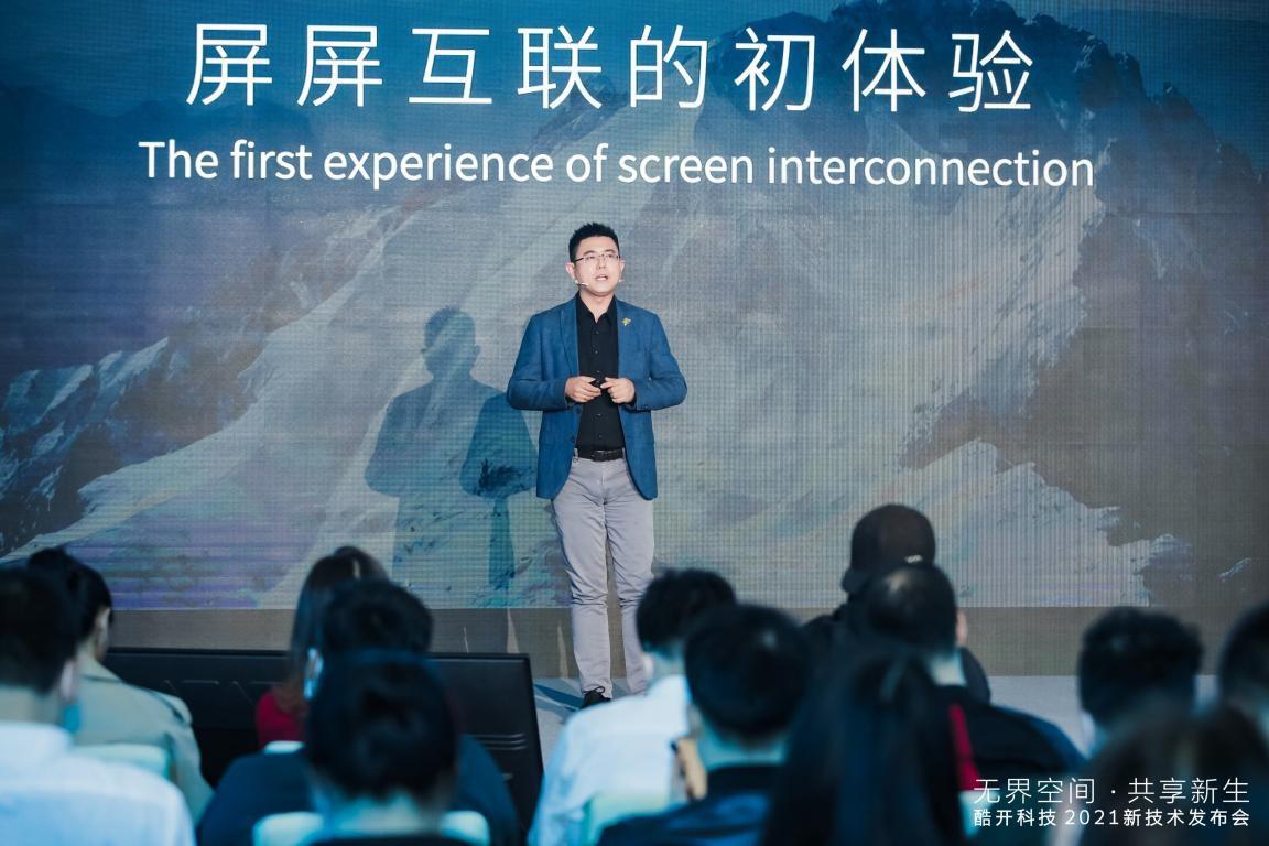 共享屏全场景互联,酷开科技构建智慧生活新风尚