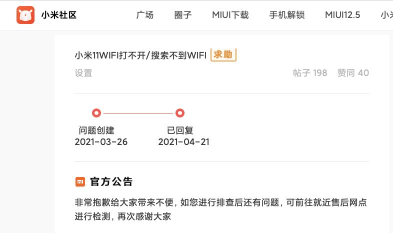 小米11质量翻车?部分用户反映WiFi故障疑似主板烧坏!小米官方回应