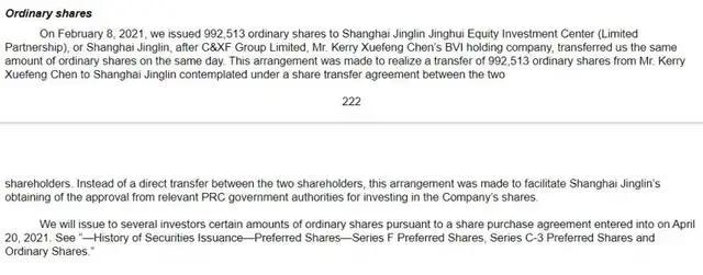 爱回收IPO在即,创始人为何提前折价减持公司股份?