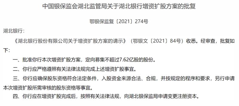 汉口银行、湖北银行双双获批增资扩股,去年净利润均两位数下跌,IPO之路步履维艰