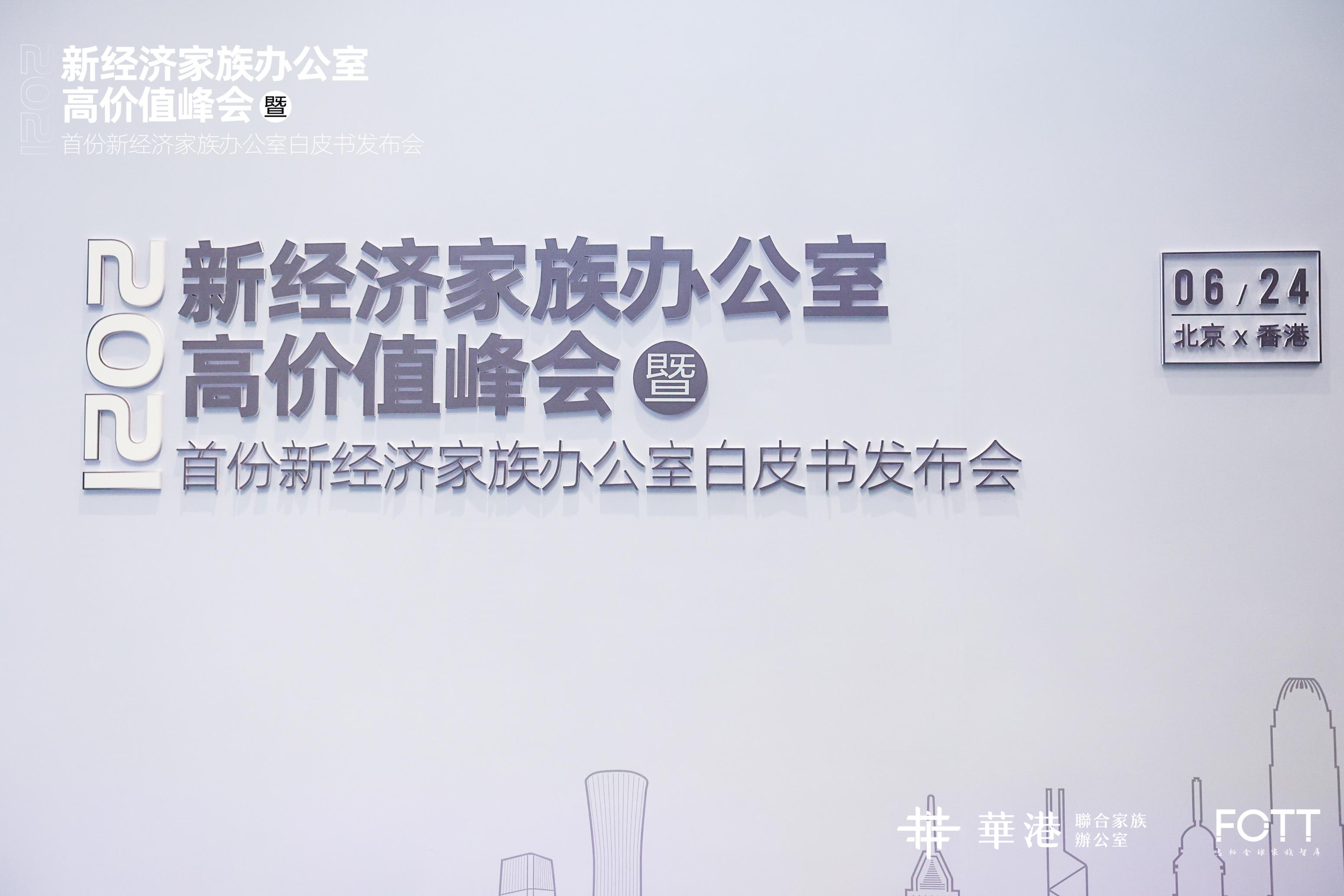 首份《2021中国新经济家族办公室白皮书》在北京、香港两地携手发布