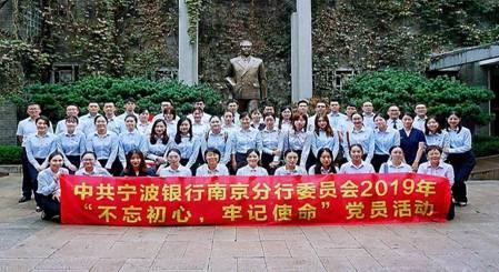 宁波银行南京分行:感悟百年征程 不忘发展初心