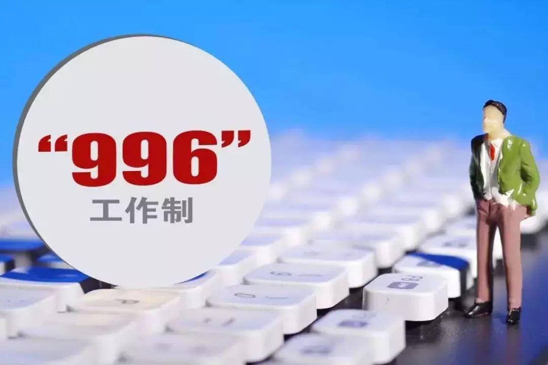 """互联网大厂接连取消""""大小周"""":谁打响了反996第一枪,谁还在蒙眼狂奔?"""