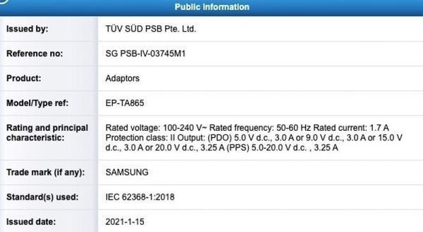 外媒:三星Galaxy S22系列或将标配65W快充 效率更高