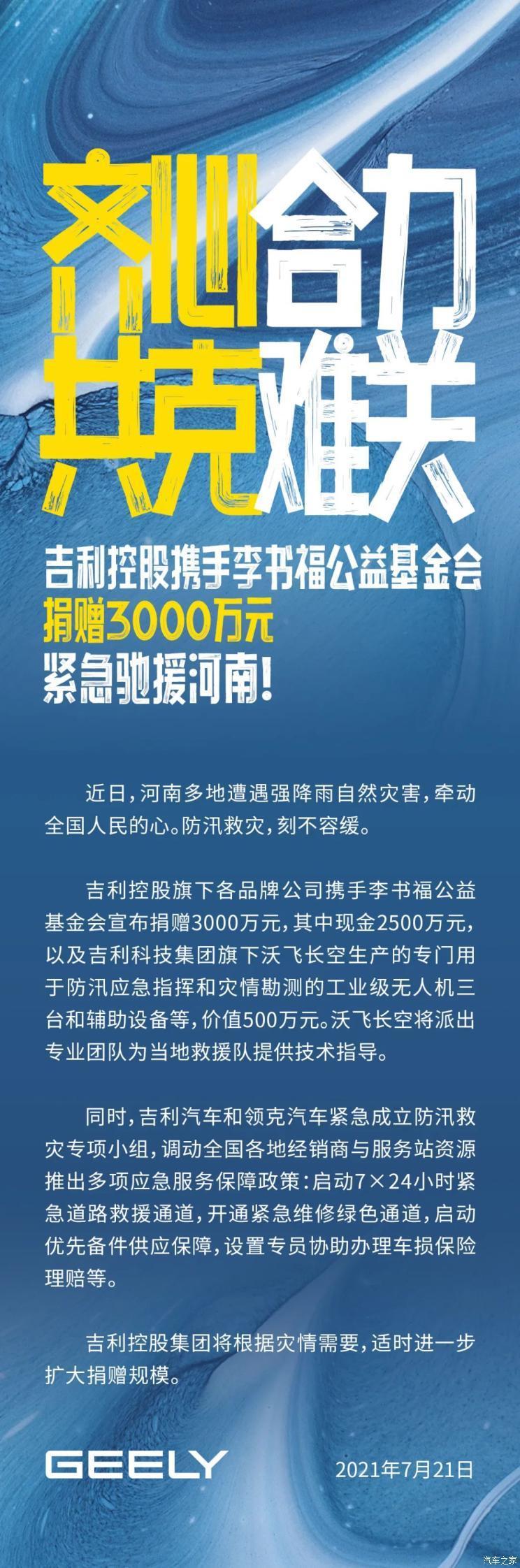 驰援河南 吉利控股携李书福公益捐3千万