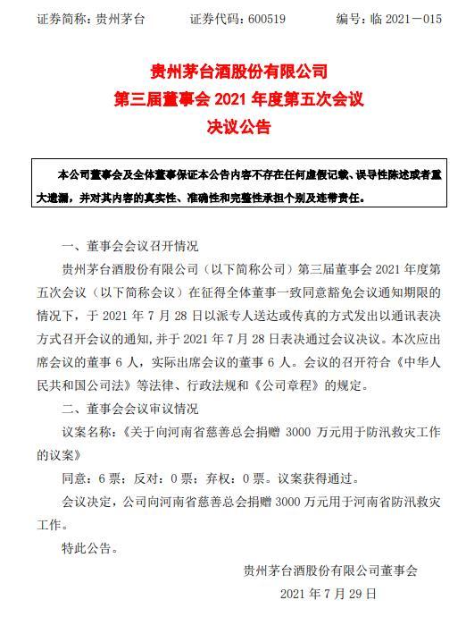 【名企驰援河南】贵州茅台宣布向河南省慈善总会捐赠3000万元