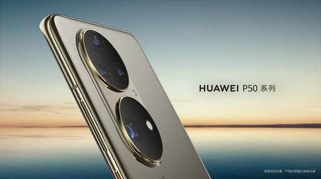 华为P50系列手机正式亮相,为华为首款出厂预装鸿蒙系统的手机