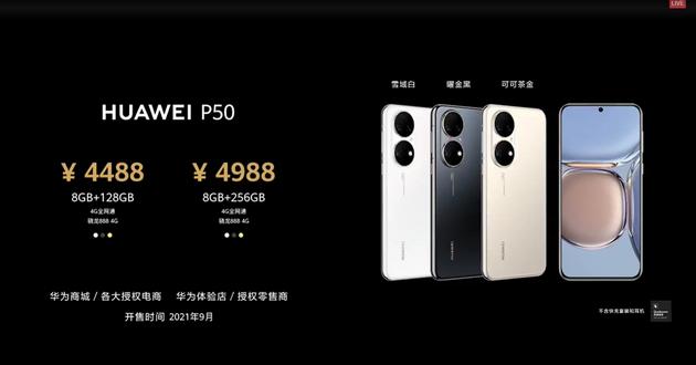 华为P50系列价格公布:P50起售价4488元P50Pro起售价5988元