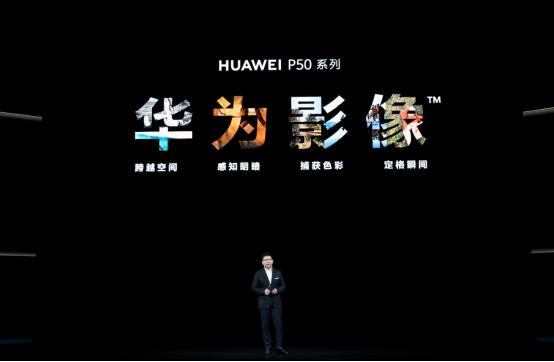 HUAWEI P50系列如期而至 见证影像艺术的新生