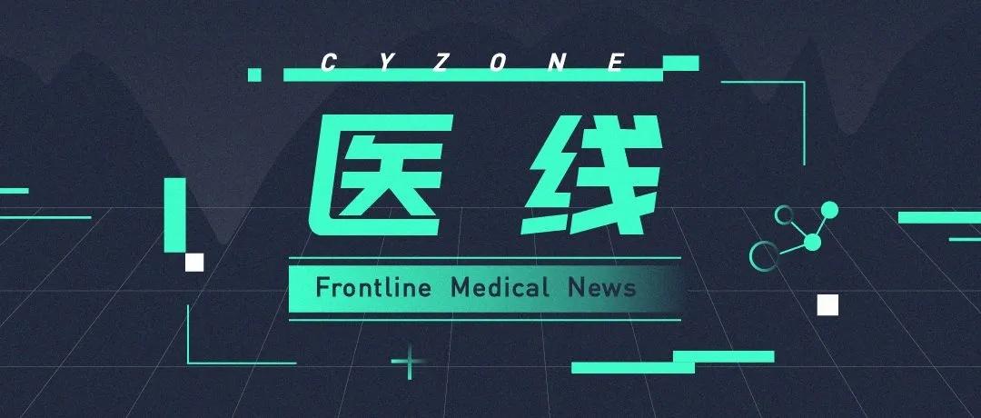 中国生物制药上半年净利润84.8亿元;优脑银河完成5亿元A轮融资;辉诺医药完成1亿元A+轮融资