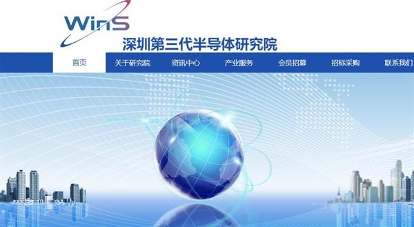 经费不足?深圳第三代半导体研究院被曝解散