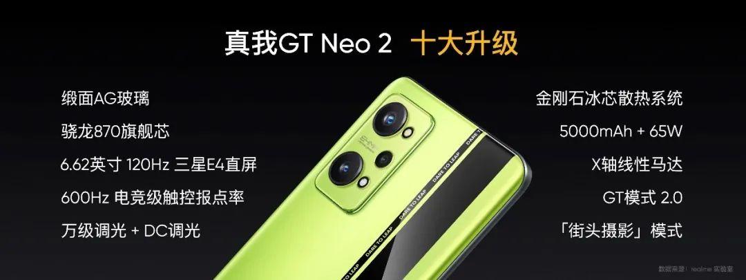 打游戏最稳的 realme 真我GT Neo2发布,售价2399元起