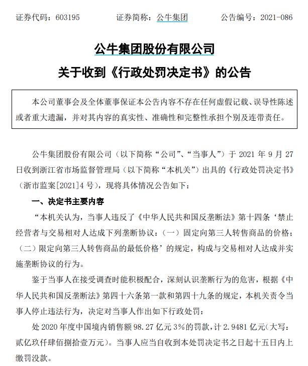 """千亿市值""""插座茅"""" 违反《反垄断法》收近3亿元""""天价罚单"""""""