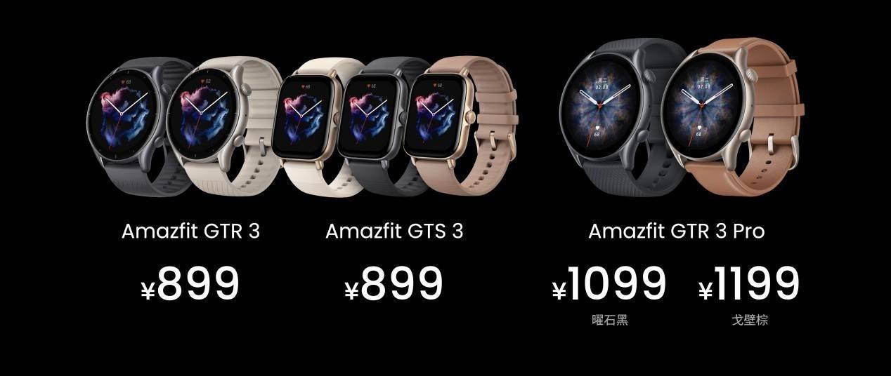 跃我·向上而生,华米科技举行 Amazfit 2021 全球年度新品发布会