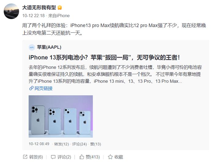 段永平称赞iPhone 13 Pro Max:续航比上代强了不少