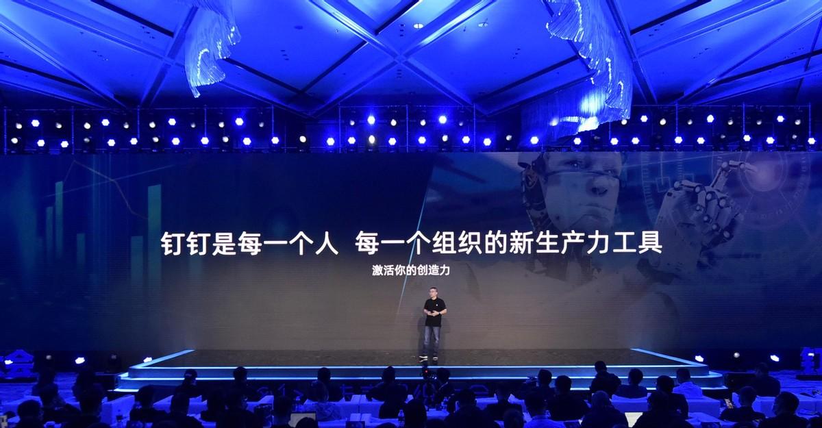 叶军:钉钉是新生产力工具 云钉一体助力企业全链路数字化