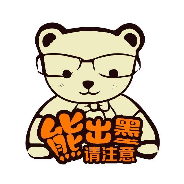 熊出墨请注意